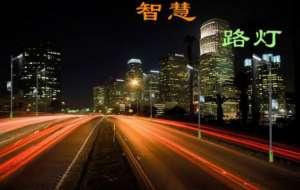 """一盏路灯多项功能:""""聪路灯""""点亮智慧城市济源"""